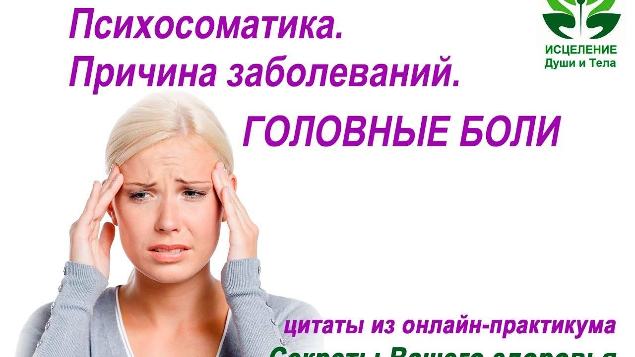Психология: хроническая боль - бесплатные статьи по психологии в доме солнца