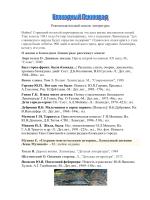 Чудо в перьях или классификация белых ворон