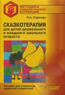 Сказкотерапия для взрослых и детей как метод психокоррекции