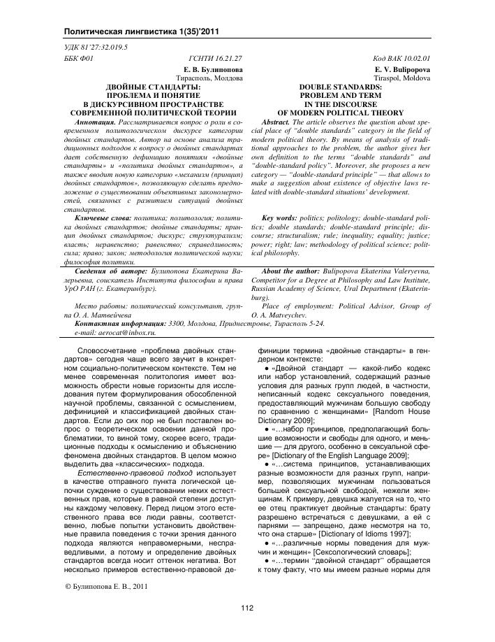 Двойные стандарты | психология отношений - сайт психология sumasoyti.com