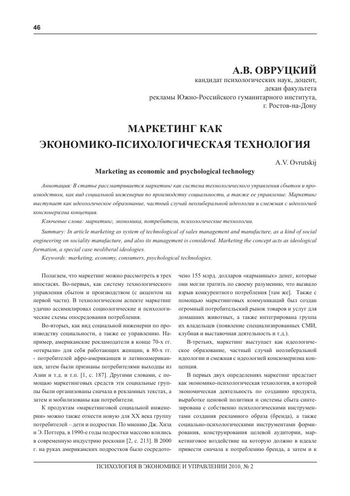 Психология потребителя (стр. 1 из 3)