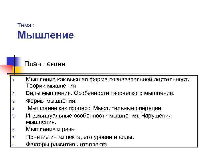 Мышление и его расстройства (в.в. дунаевский) - кафедра психиатрии и наркологии 1спбгму им. и.п. павлова