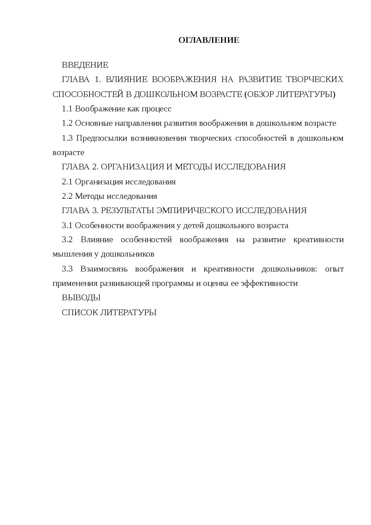 Представление о способностях в психологии
