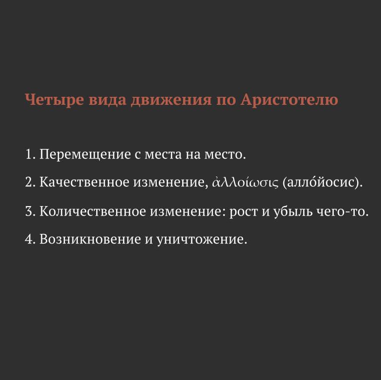 Определение философии по аристотелю