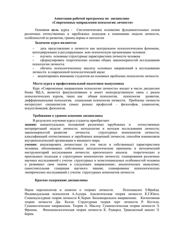 Гуманистический подход в психологии: что изучает, какие методики являются актуальными