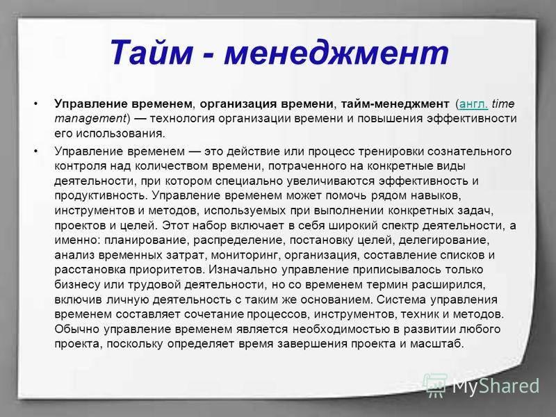 Что такое тайм-менеджмент? тайм-менеджмент — это… расписание тренингов. самопознание.ру
