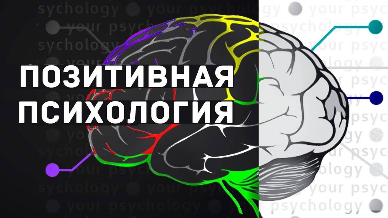 Позитивная психология