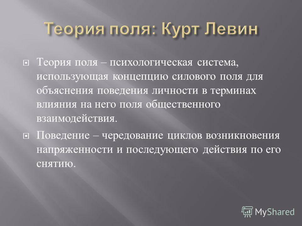 Теория поля курта левина. значимость теории поля курта левина