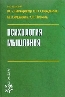 Читать книгу психология мышления л. л. гуровой : онлайн чтение - страница 4