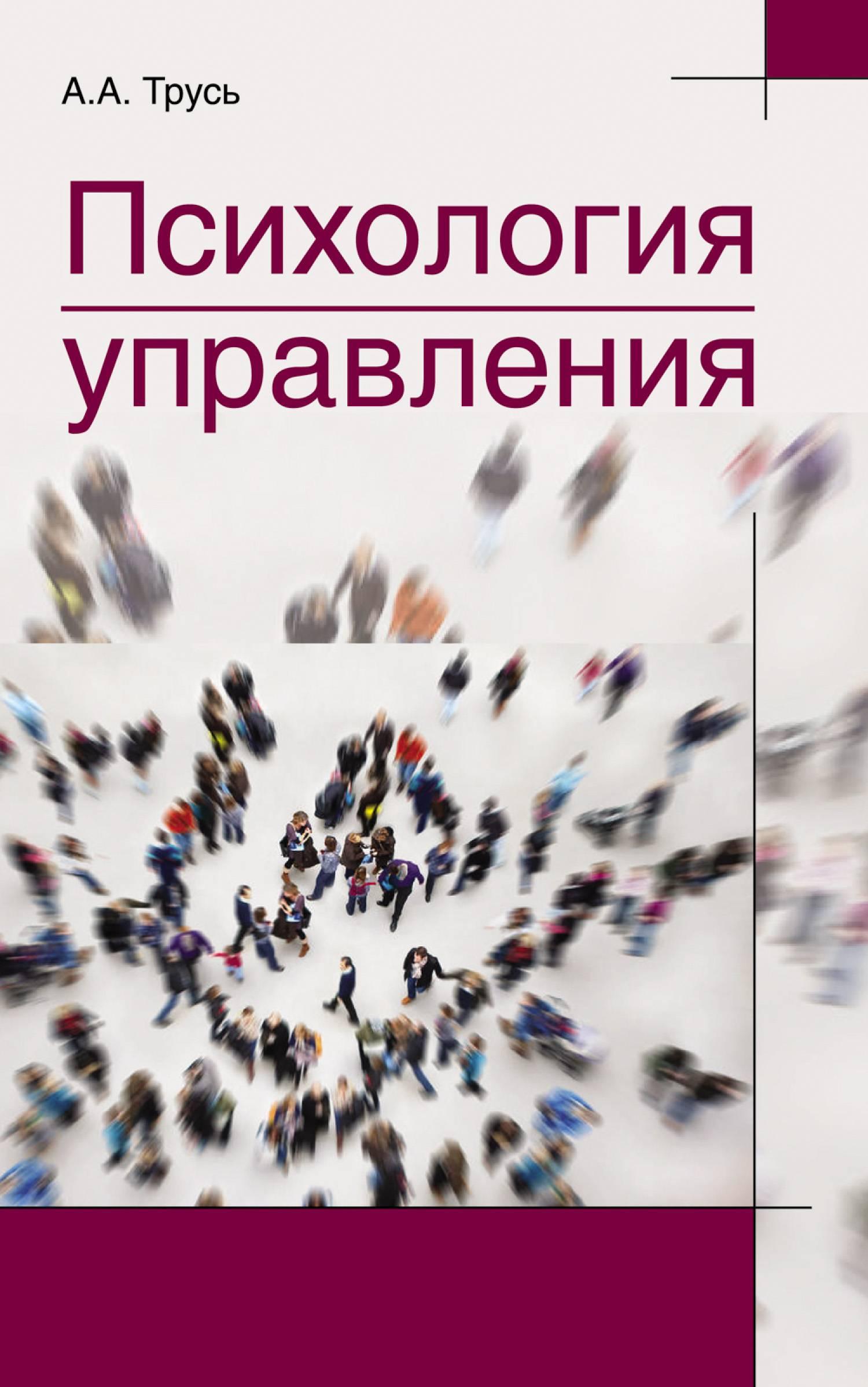 Как управлять коллективом? разделяй и властвуй! методы работы руководителя | psi-meneger.ru
