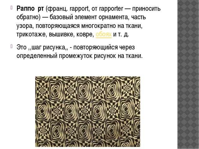 Раппорт в психологии что это такое центральная библиотека им. м.в. наумова