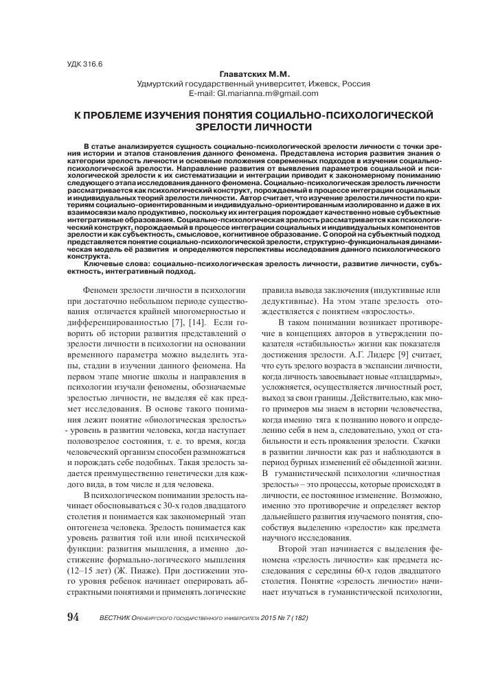 Психология: выводы - бесплатные статьи по психологии в доме солнца