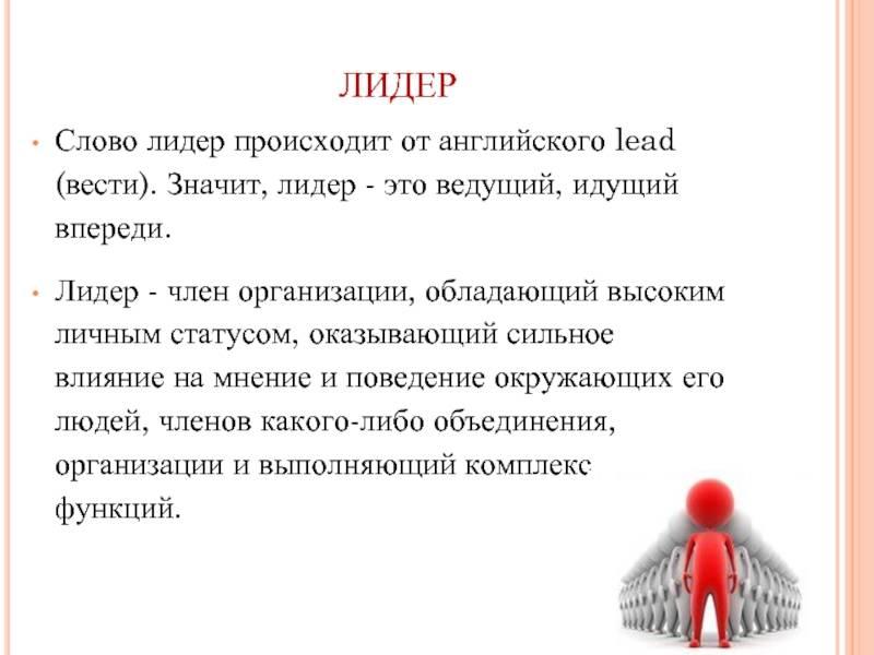 Руководство и лидерство