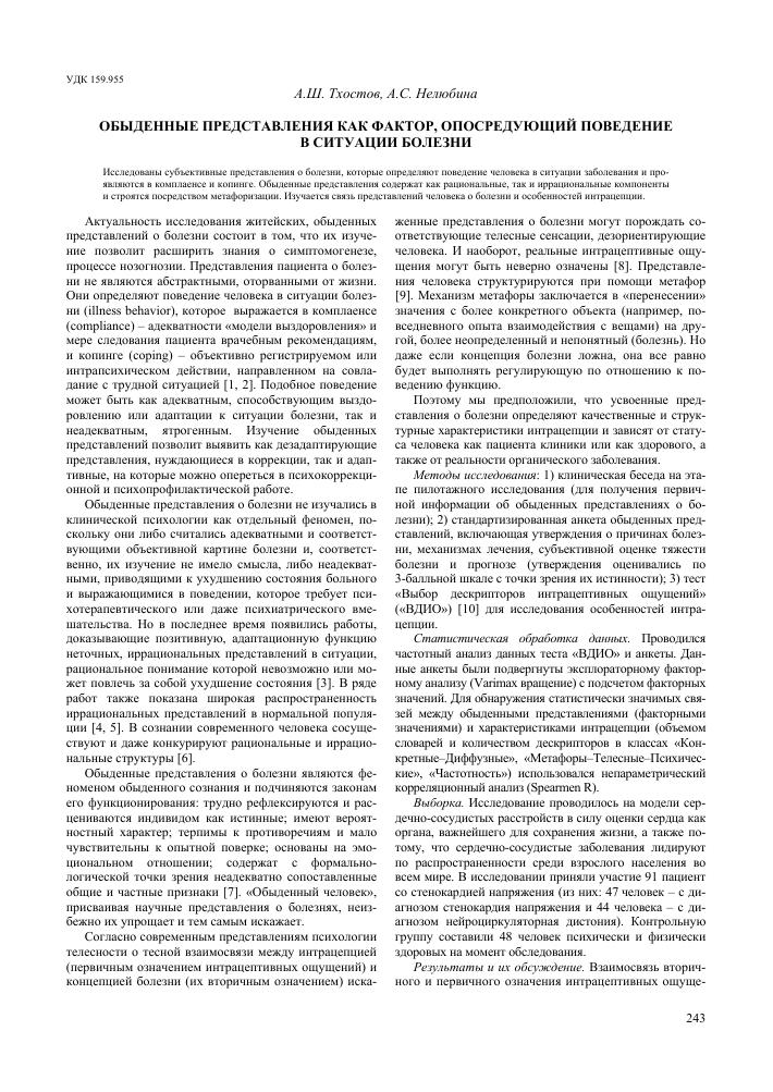 Внутренний критик. статья. любовь ксебе ипринятие себя. самопознание.ру