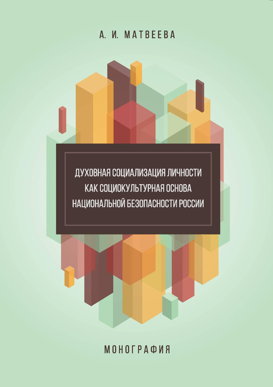 Социальное и биологическое в человеке: соотношение и единство