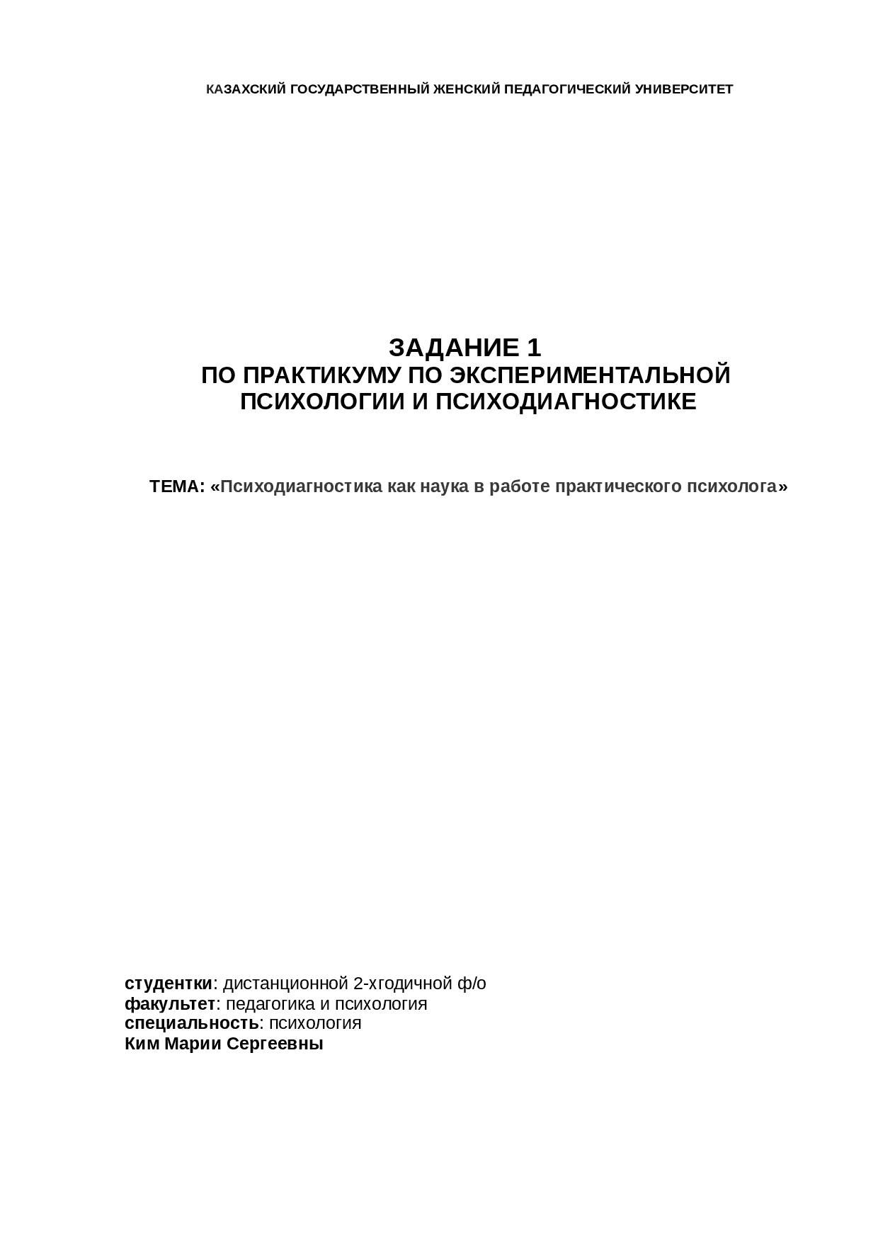 Список классических экспериментов в психологии — википедия переиздание // wiki 2