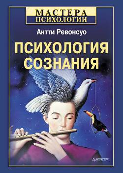 Сознание (психология) — википедия с видео // wiki 2