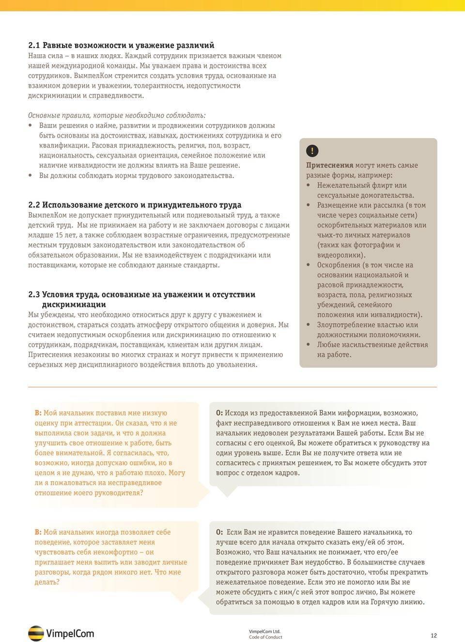 Правила общения руководителя и подчинённых
