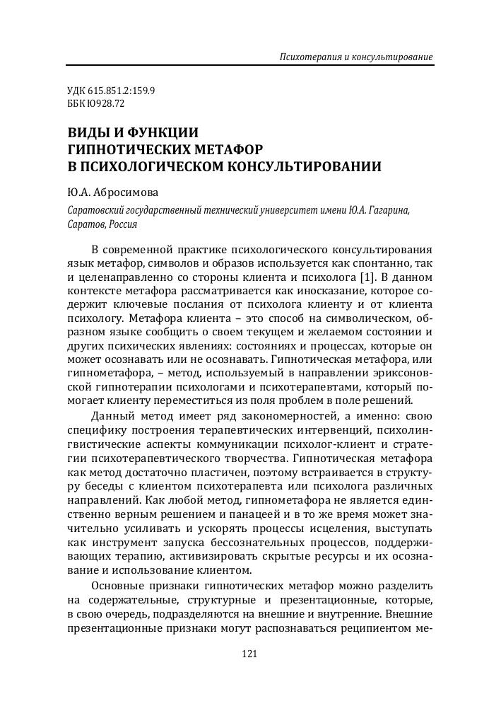 Вачков игорь | метафора моей жизни | журнал «школьный психолог» № 8/2007