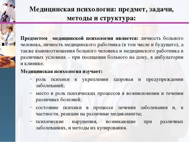 Лекция № 2. психология личности больного