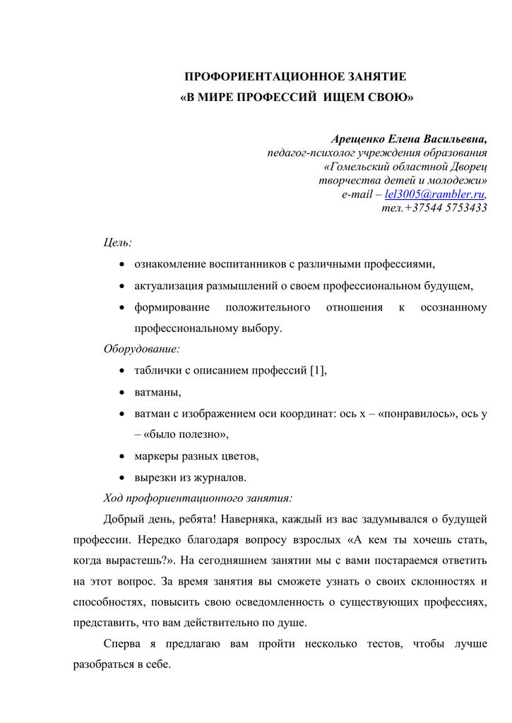 Вузы для получения профессии коррекционного психолога, специального психолога