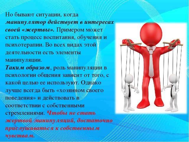 Психологическая защита от манипуляторов. контрманипуляция
