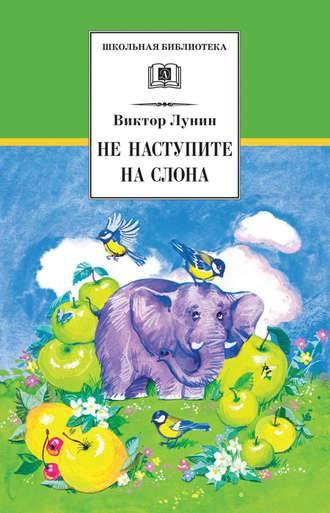 Как съесть слона, или сколько сеансов тетахилинг нужно для достижения результата. статья. нетрадиционная медицина. самопознание.ру