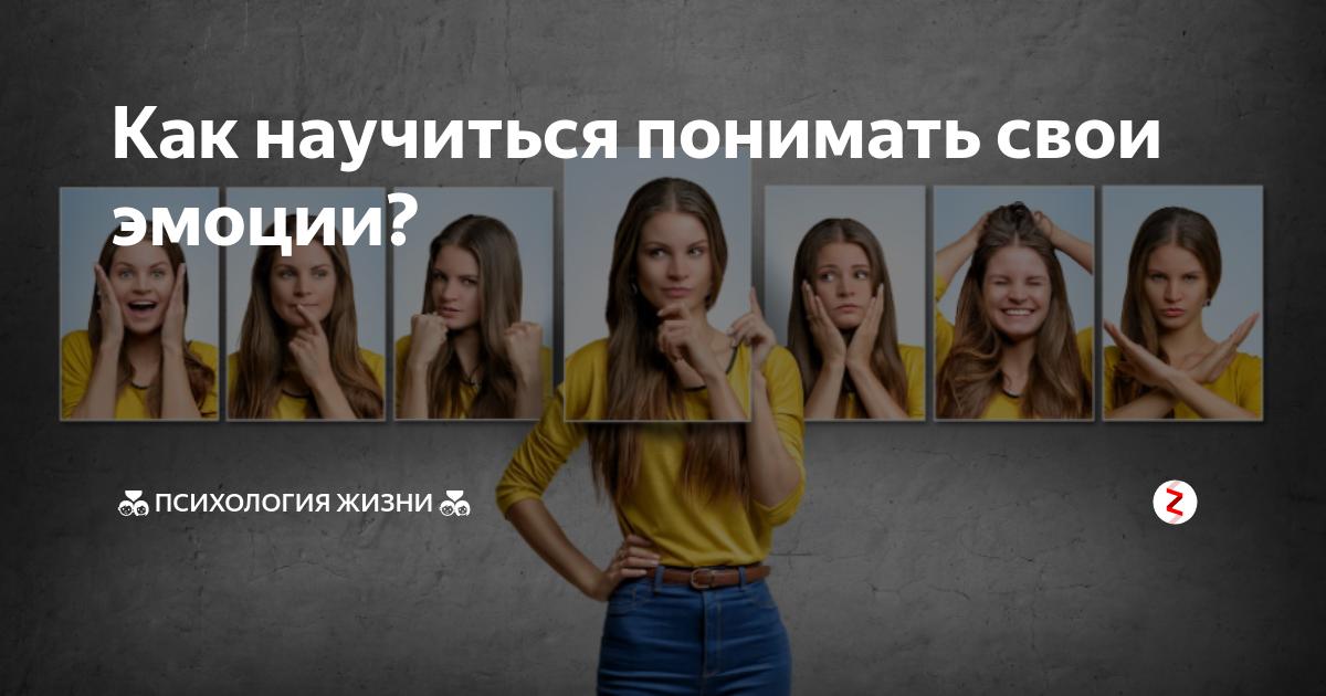 Эмоции — что это такое, часто используемые виды эмоций человека | ktonanovenkogo.ru