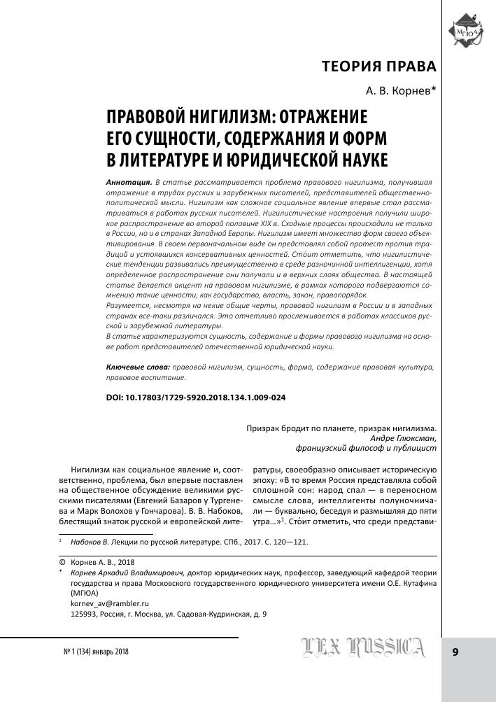 Правовой нигилизм — википедия переиздание // wiki 2