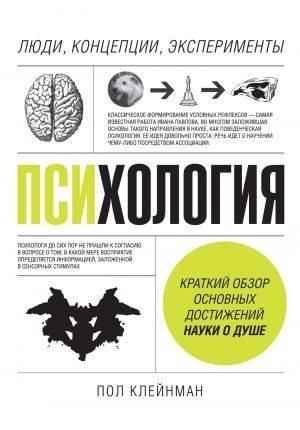 Книги по психологии - бесплатно скачать и читать книги жанра. новинки 2020 года