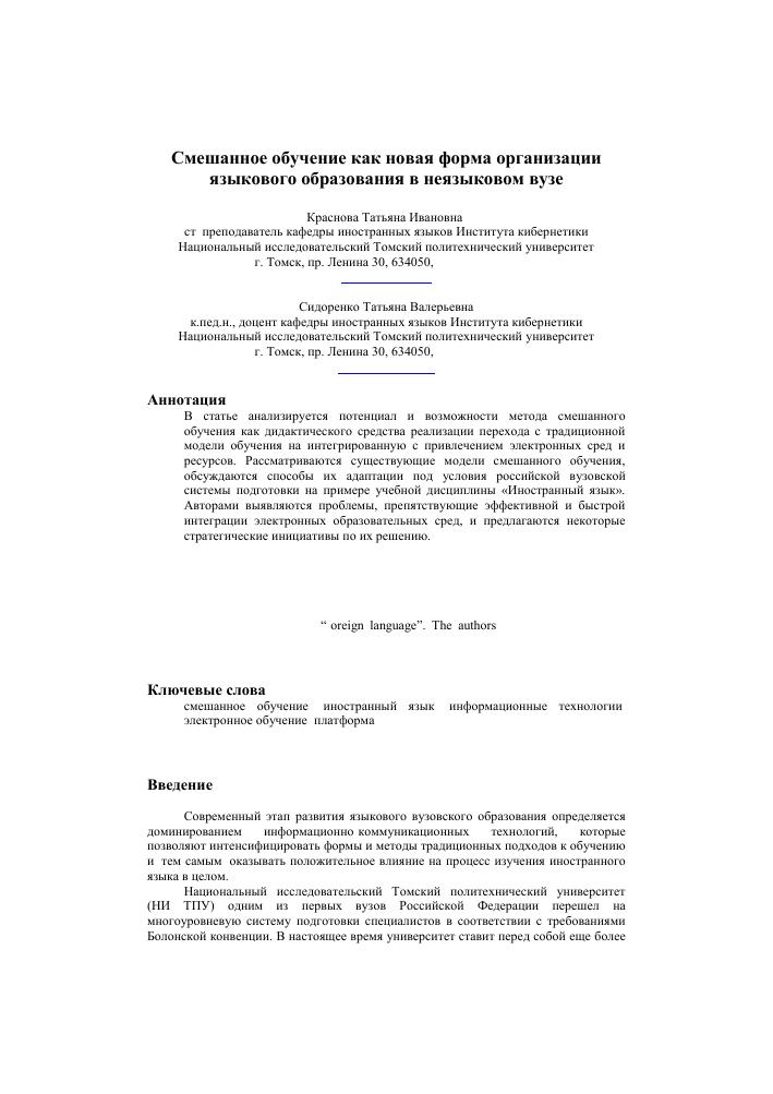 Глава 1 цели обучения психологии и стратегии организации - ляудис в.я. методика преподавания психологии - 1.doc