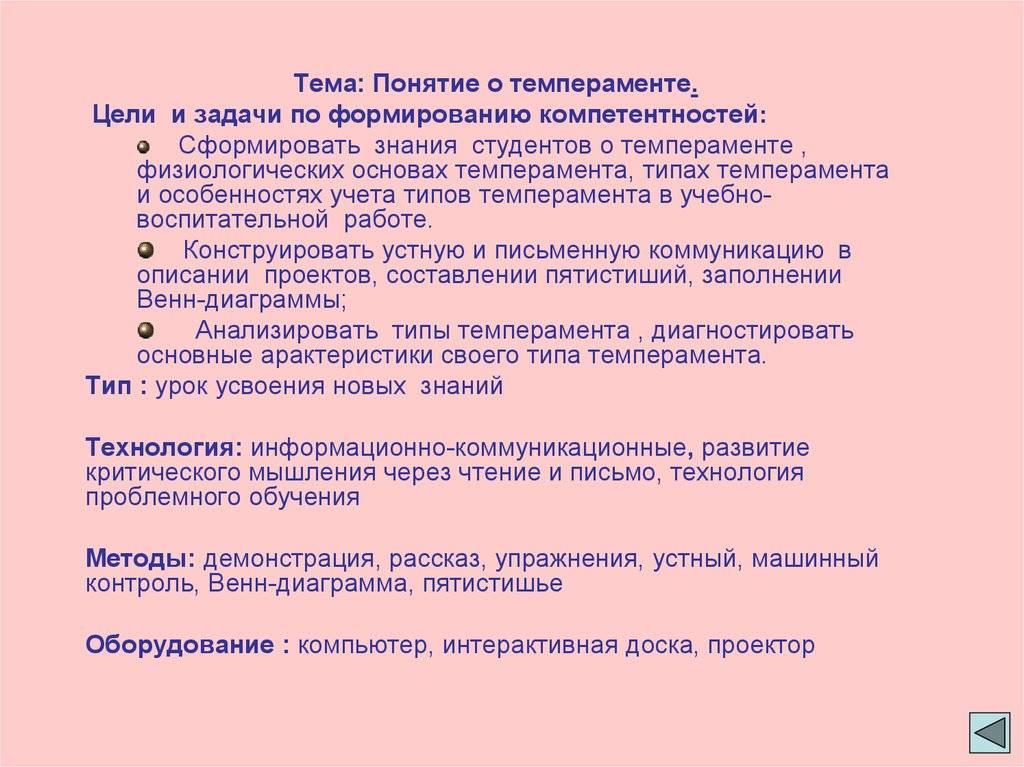 Темперамент — что это такое, описание
