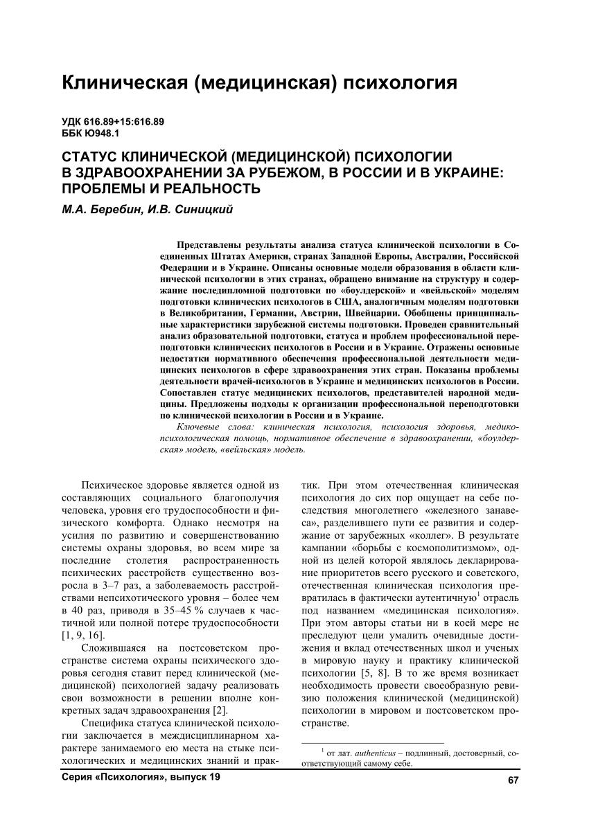 Вопрос 50 понятие клинического метода и его места в системе методов клинической психологии