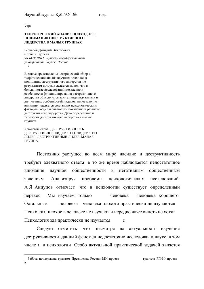Иваницкая елена | неформальный лидер – фигура знаковая | газета «первое сентября» № 1/2008