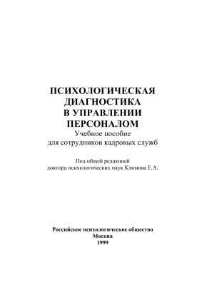 Компьютерная психодиагностика. учебно методический комплекс по специальности психология для студентов всех форм обучения - pdf free download