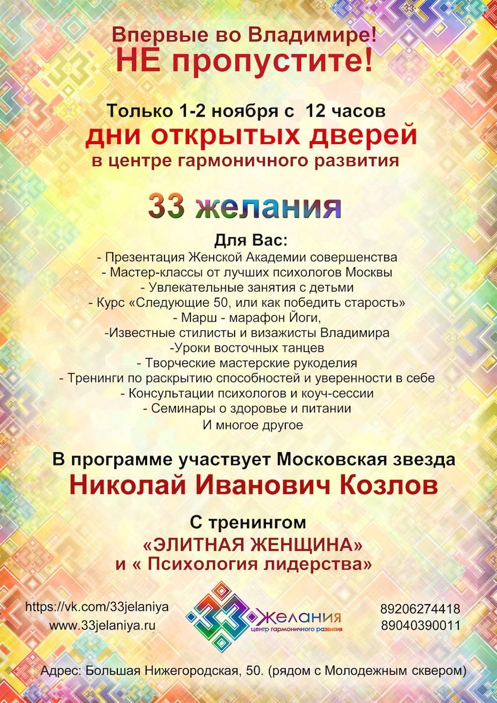 Николай козлов: синтон | психология | тренинги :: отзывы участников летнего базового № 2-2005 г.