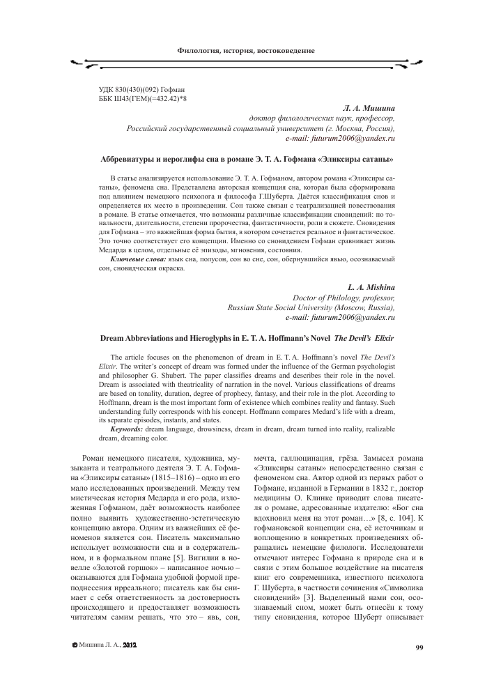 Психология: толкование сновидений психоанализ - бесплатные статьи по психологии в доме солнца