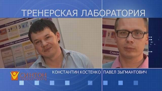 Николай козлов: синтон | психология | тренинги :: отзывы участников семинара - «базовый деловой»: 19-29 июля 2006 года.