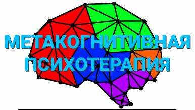 Когнитивная психотерапия - методы и техники терапии расстройств личности