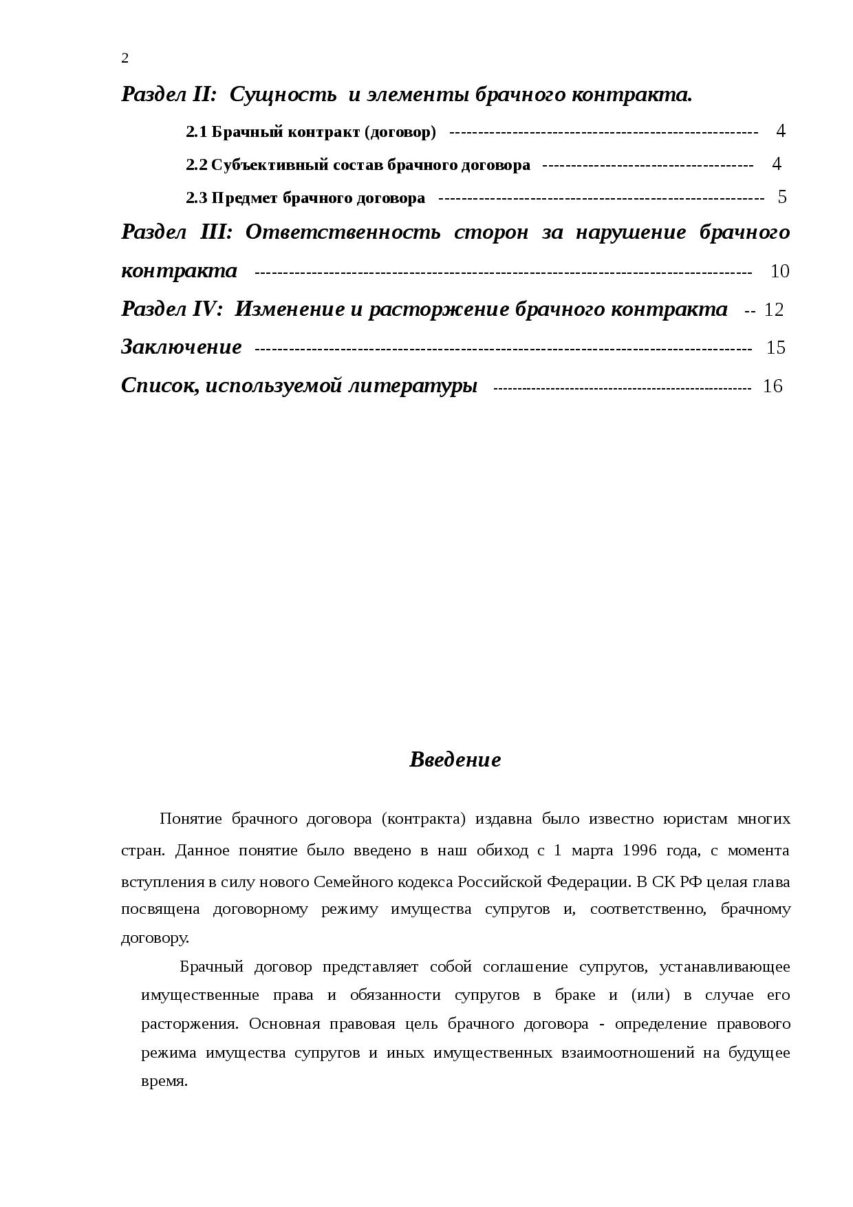 Семейный кодекс 1918 годараздел 2. брачное право. семейный кодекс рф