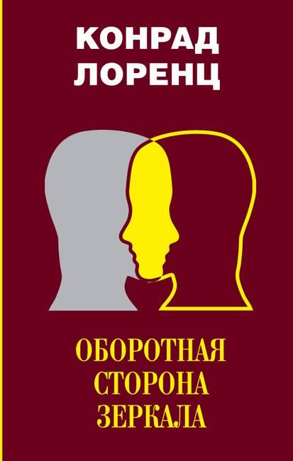 Лоренц, конрад — википедия. что такое лоренц, конрад