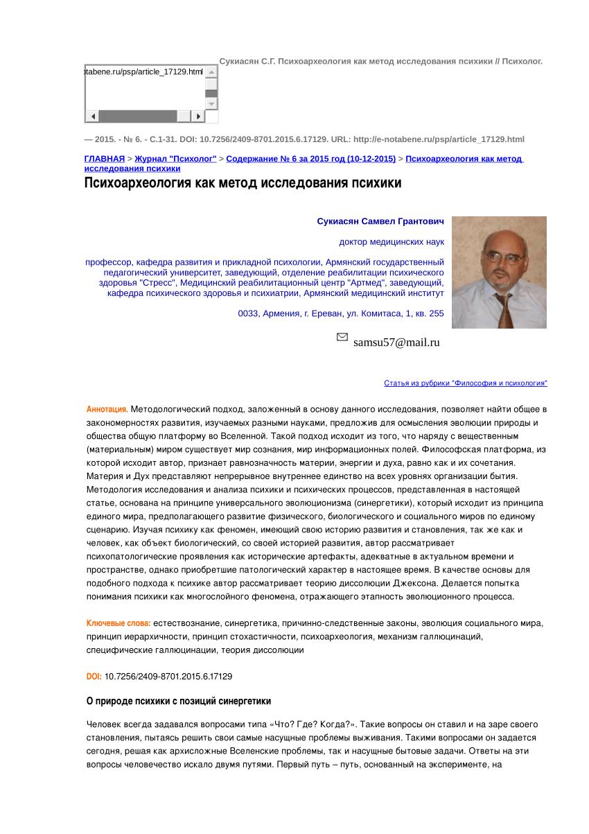 Реактивное сопротивление (психология) википедия