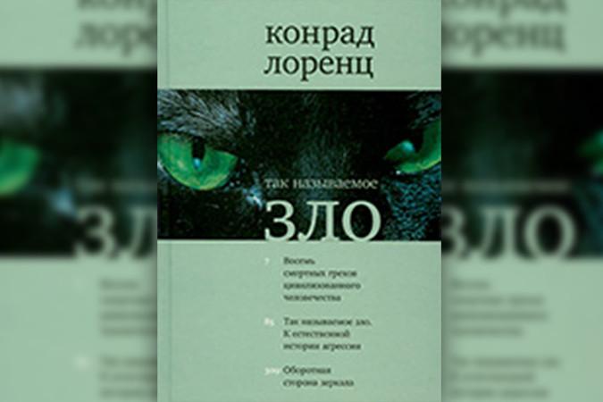 7. поведенческие аналогии морали / агрессия // конрад лоренц ≪ scisne?