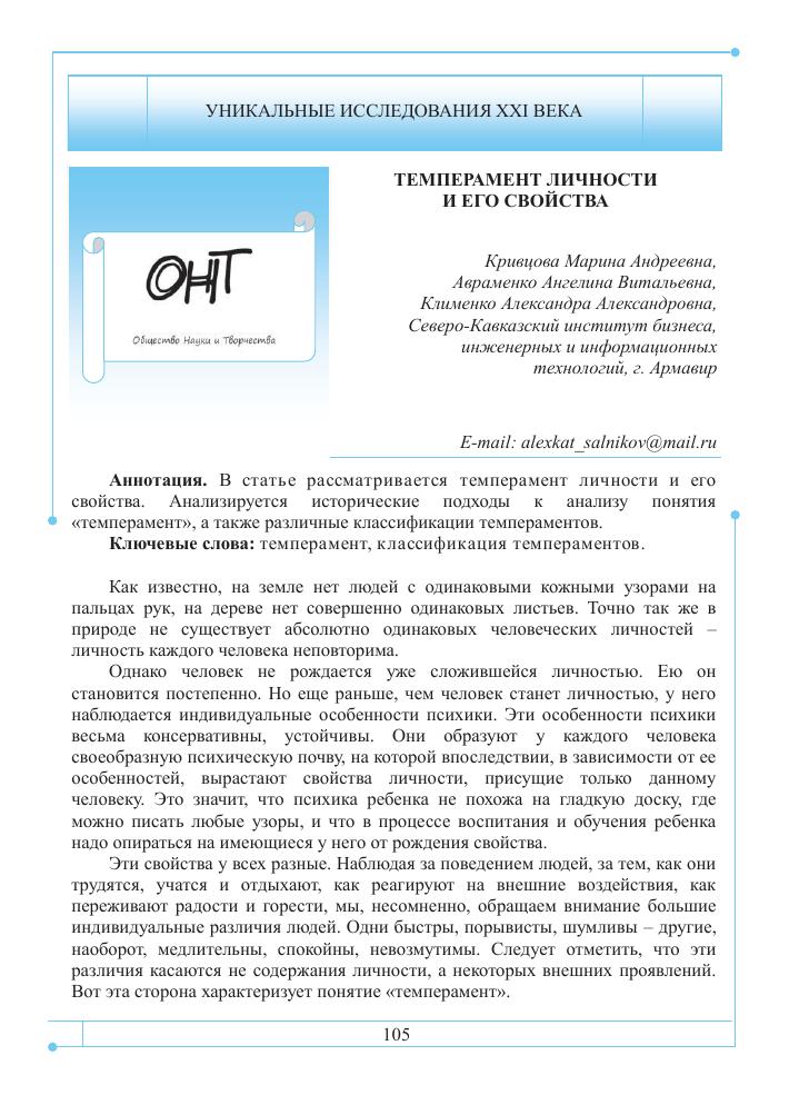 Читать книгу психология индивидуальных различий е. п. ильина : онлайн чтение - страница 2