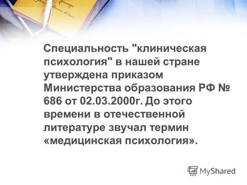 Клиническая психология — википедия. что такое клиническая психология