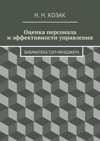 Психологическая оценка - psychological evaluation