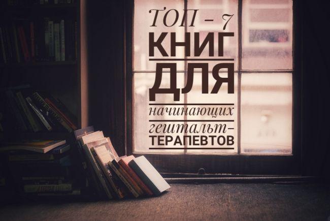 Теоретические статьи » московский институт гештальт-терапии и консультирования