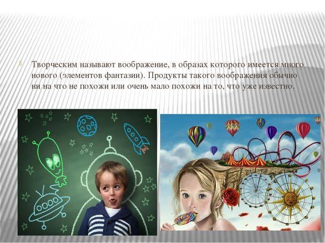 Что такое воображение — виды развития, и психологическое определение