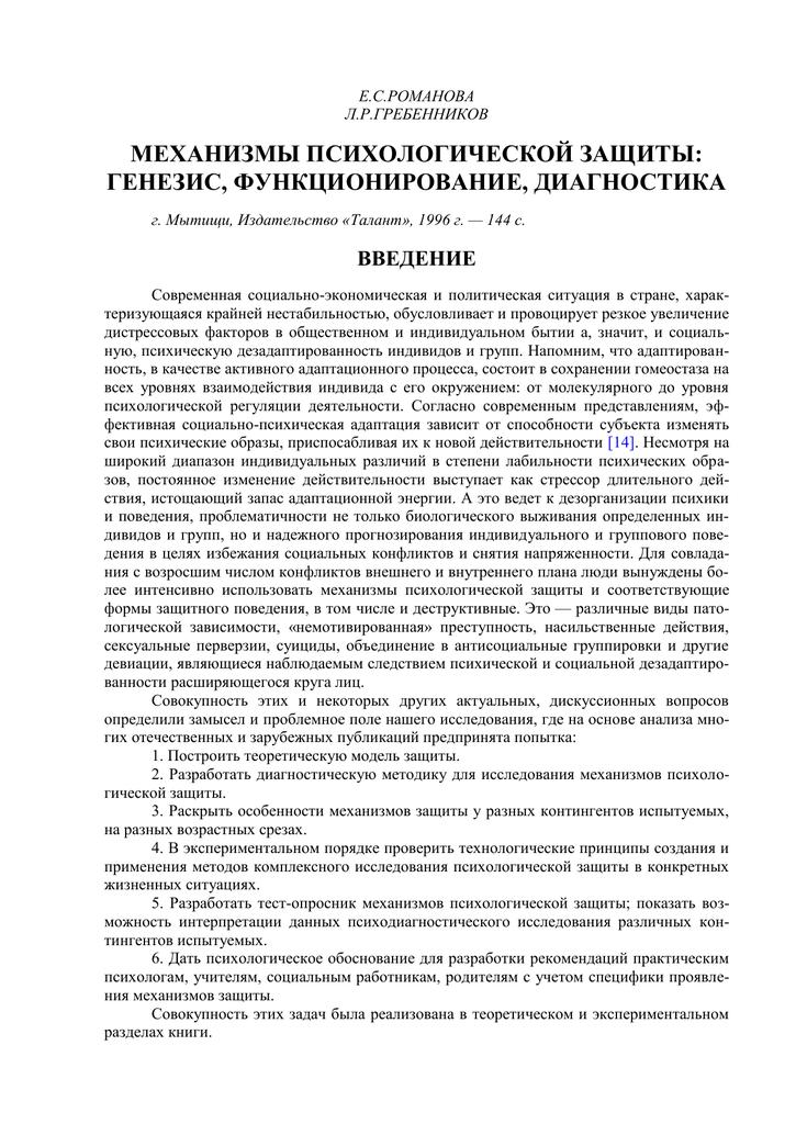 Интроекция (психология) - википедия