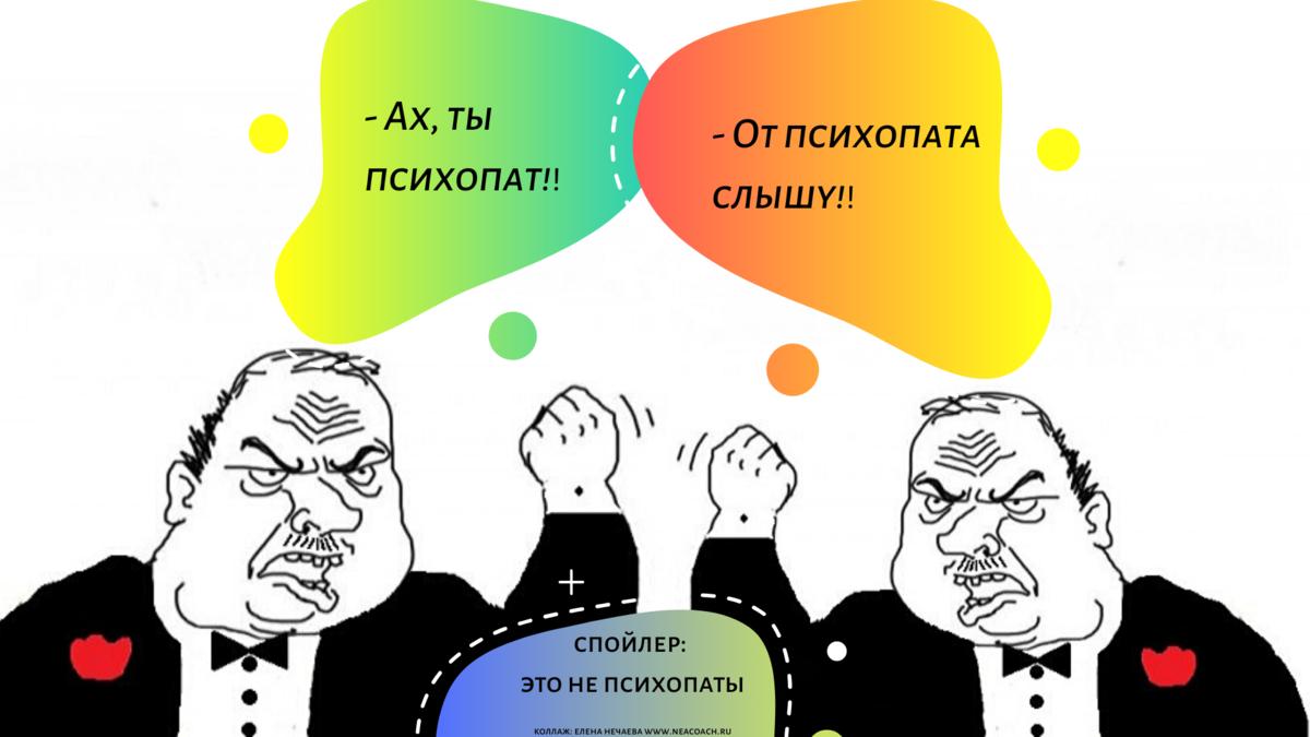 Смешанное расстройство личности (мозаичная психопатия)